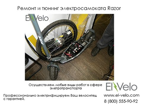 Ремонт и тюнинг электросамоката Razor
