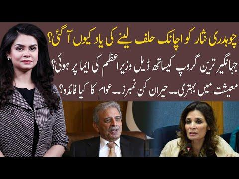 92 At 8 | 23 May 2021 | Saadia Afzaal | Rana Tanveer Hussain | Andleeb Abbas | 92NewsHD thumbnail