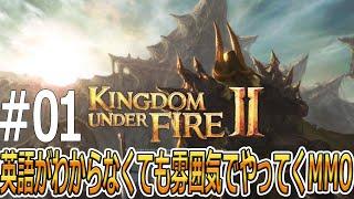 【キングダムアンダーファイア2】#01 英語がわからなくても雰囲気でハマれるシリーズ【Kingdom Under Fire II】