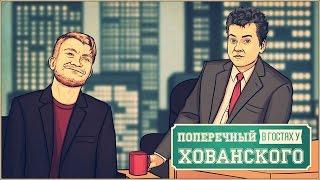 Данила Поперечный в гостях у Хованского
