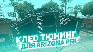 CLEO тюнинг для Arizona RP