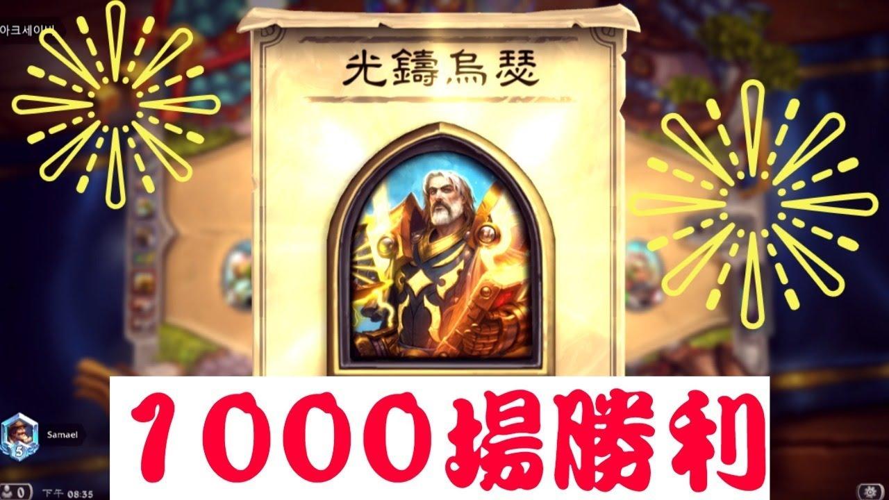 【阿瑞】爐石戰記-用魚人聖拿下第1000勝! - YouTube