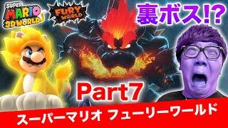 ヒカキンのスーパーマリオフューリーワールド実況 Part7【裏ボス登場!?】