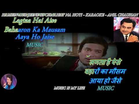 Hamein Aur Jeene Ki Chaahat Naa Hoti - Karaoke With Scrolling Lyrics Eng. & हिंदी