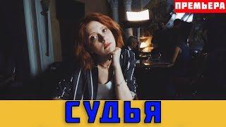 СУДЬЯ 1, 2, 3, 4, 5, 6, 7, 8 СЕРИЯ (сериал, 2019) Украина анонс