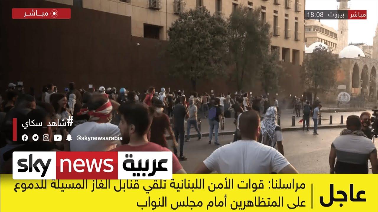 احتجاجات أمام مجلس النواب اللبناني