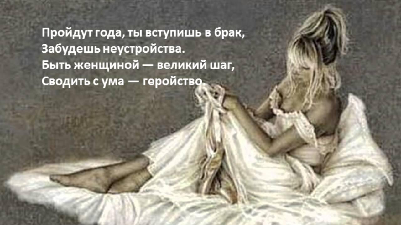 Быть женщиной (стихи)