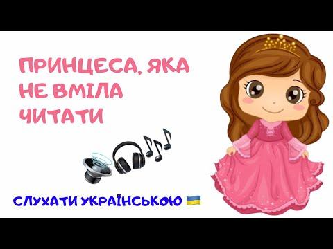 Принцеса, яка не вміла читати / казка українською / казки на ніч