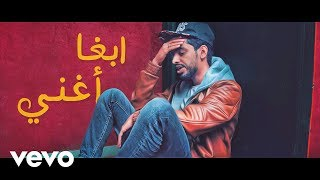 Mjrm Games & Dr.Slim - Abb'a Aghani (I Wanna Sing) (Exclusive Music Clip 2018)