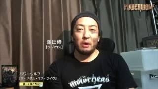 【澤田修の作品紹介!】パワーウルフ!ライヴで盛り上がらない訳がない!