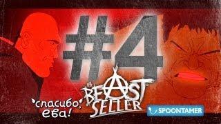 The Beast-seller: ВАЛУЕВ vs БЕННЕР