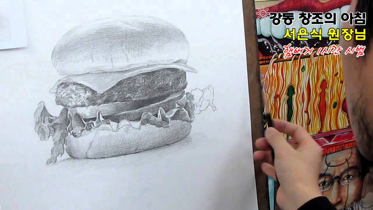 How to draw hamburger with a pencil drawing tutorial drawing timelapse 햄버거 1시간 시범 소묘서은식원