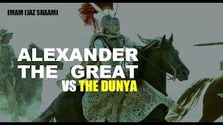 Alexander The Great VS The Dunya   Imam Ijaz Shaami