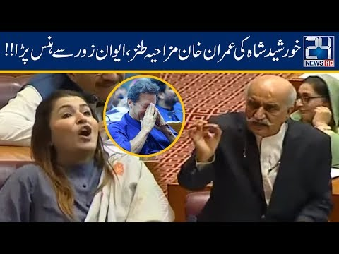 Khursheed Shah Makes National Assembly Laugh On Imran Khan