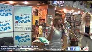 Ольга Узорова в