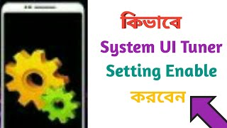 কিভাবে System UI Tuner Enable করবেন।