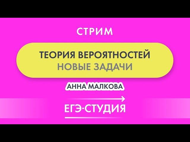 Стрим новые задачи по Теорверу из банка заданий ЕГЭ! Анна Малкова
