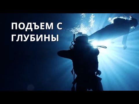 ДЕТЕКТИВНЫЙ ТРИЛЛЕР. Подъем с глубины. 1-4 Серии. Русские сериалы - Видео онлайн