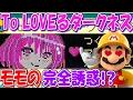 【マリオメーカー】モモがハーレムマリオ計画を始めちゃったんだって♥ #55【Super Mario Maker】