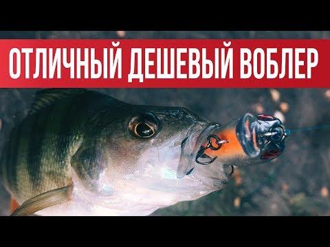 Лучший ДЕШЕВЫЙ воблер на окуня! Ловим окуня на воблеры вместе | Рыбалка с Fishingsib