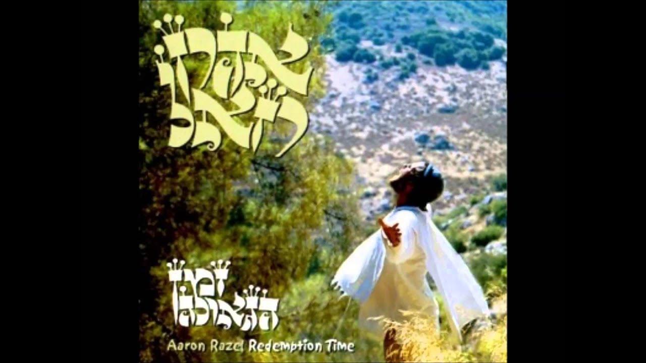 אשא עיניי - אהרן רזאל מארח את  יונתן רזאל - Esa Einay - Aaron & Yonatan Razel