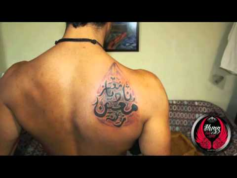 Arabic calligraphy tattoo huzzink huzz youtube for Arabic lettering tattoo generator