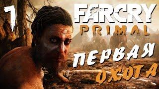 Прохождение Far Cry Primal — Часть 1: ПЕРВАЯ ОХОТА