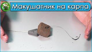 Макушатник на карпа - Лайфхак!