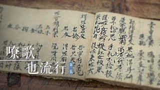 《嘹歌也流行》第二集 嘹歌歌书 | CCTV纪录