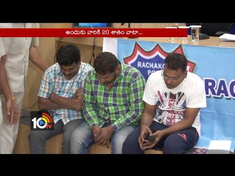 Debit and Credit Card Cloning Gang Arrest | Target Foreigners | Hyderabad | 10TV