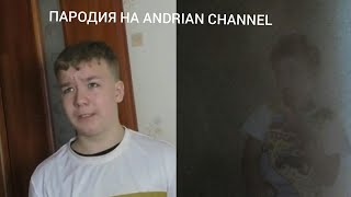 Смотреть ПАРОДИЯ НА Andrian Channel онлайн