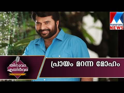 Mammootty shares indelible memories of college days | Manorama News