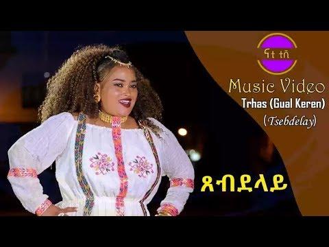 Nati TV - Trhas Tekleab (Gual Keren)   Tsebdelay {ጸብደላይ} - New Eritrean Music 2018 [Music Video]
