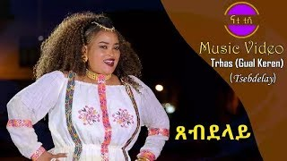 Nati TV - Trhas Tekleab (Gual Keren) | Tsebdelay {ጸብደላይ} - New Eritrean Music 2018 [Music Video]