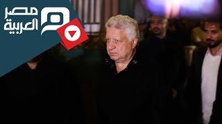 مصر العربية | مرتضى منصور يؤدي واجب العزاء في الساحر