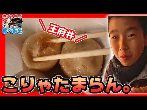 【焼き小籠包】食べ歩きの定番!王府井 で(゚д゚)ウマー(中華街 食べ歩き) - YouTube