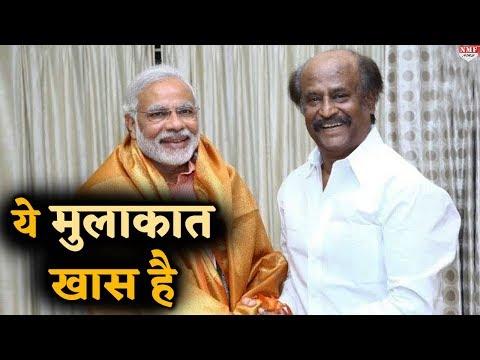 Super Star Rajinikanth ने की Modi मुलाकात, BJP में शामिल होने की अटकलें