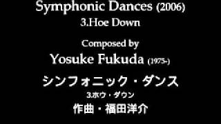 Repeat youtube video Symphonic Dances - 3.Hoe Down (2006) by Yosuke Fukuda