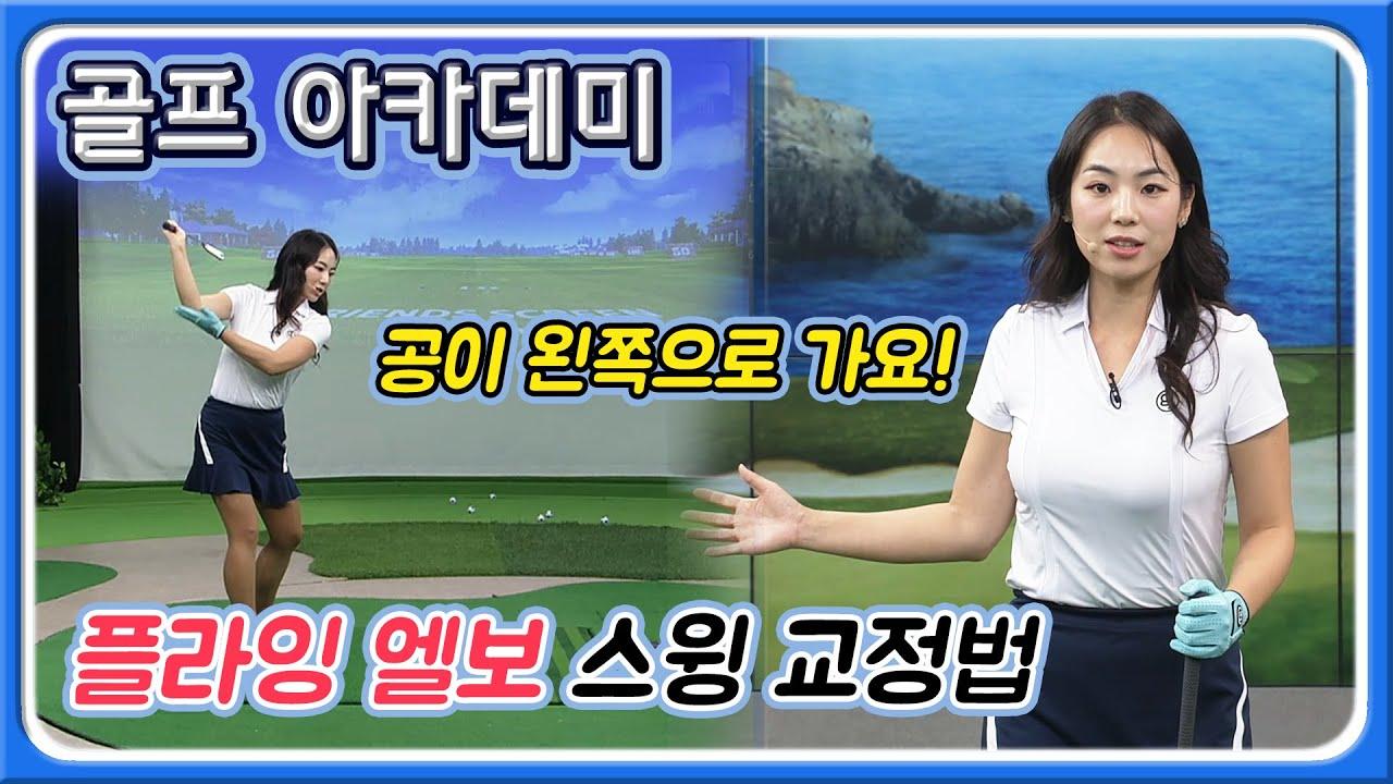 [골프레슨]갑자기 공이 왼쪽으로 간다면? 플라잉 엘보 교정 | 김민주 프로