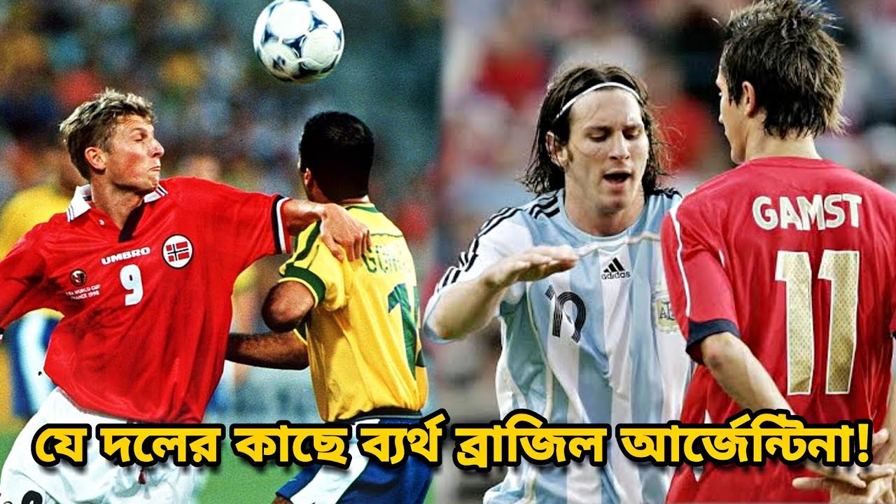 যে দলের বিপক্ষে কখনোই জয় পাইনি ব্রাজিল-আর্জেন্টিনা! জানলে অবাক হবেন! | Brazil | Argentina