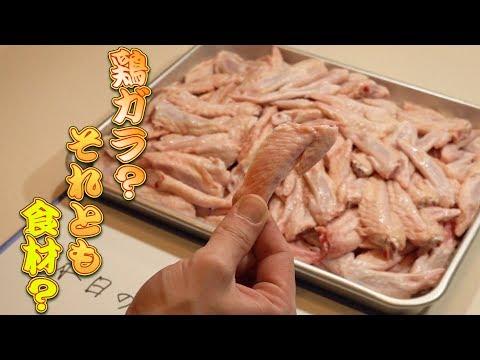 【おつまみ】手羽先の先端部分(鶏ガラ)で2品