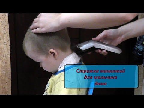 Как красиво подстричь мальчика машинкой в домашних условиях видео