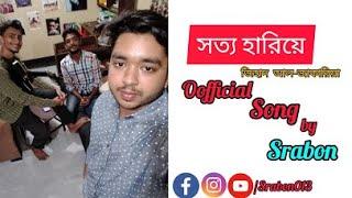 সত্য হারিয়ে | By Jihad Zakaria ft. Srabon | বাংলা মৌলিক গান | Lyrics Jihad Zakaria | Srabon