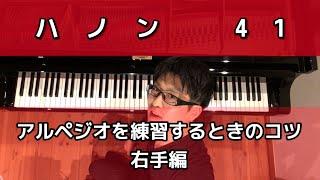 【超基礎】ハノン41アルペジオを練習するときのコツ右手編