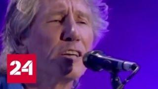 Удар по репутации 'Белых касок': лидер Pink Floyd разоблачил их сирийские фейки - Россия 24