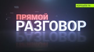 «Прямой разговор»: первый заместитель  руководителя администрации г.Королёва Олег Даниленко