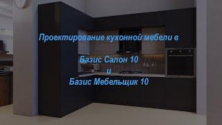 Работа в Базис Салон 10 и Базис Мебельщик 10