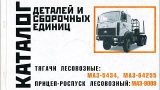Жөндеу Тартқыштар лесовозные МАЗ-5434 / 64255 / Тіркеме-тарату лесовозный МАЗ-9008