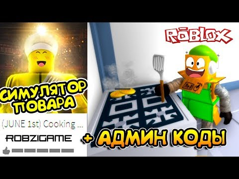 РОБЛОКС СИМУЛЯТОР ПОВАРА! КОДЫ в Roblox Tofuu Cooking Simulator
