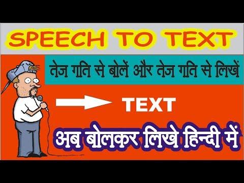 Sch To Text Converter Voice Online